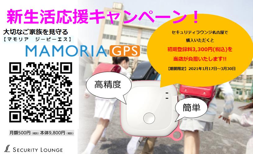 mamoriagps