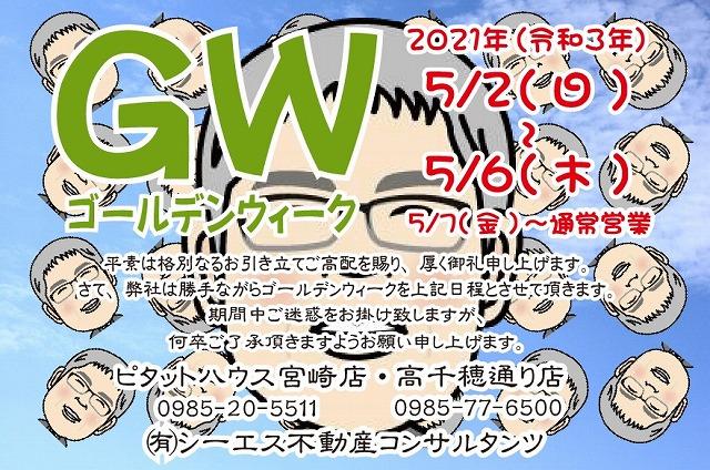GW2021.jpg