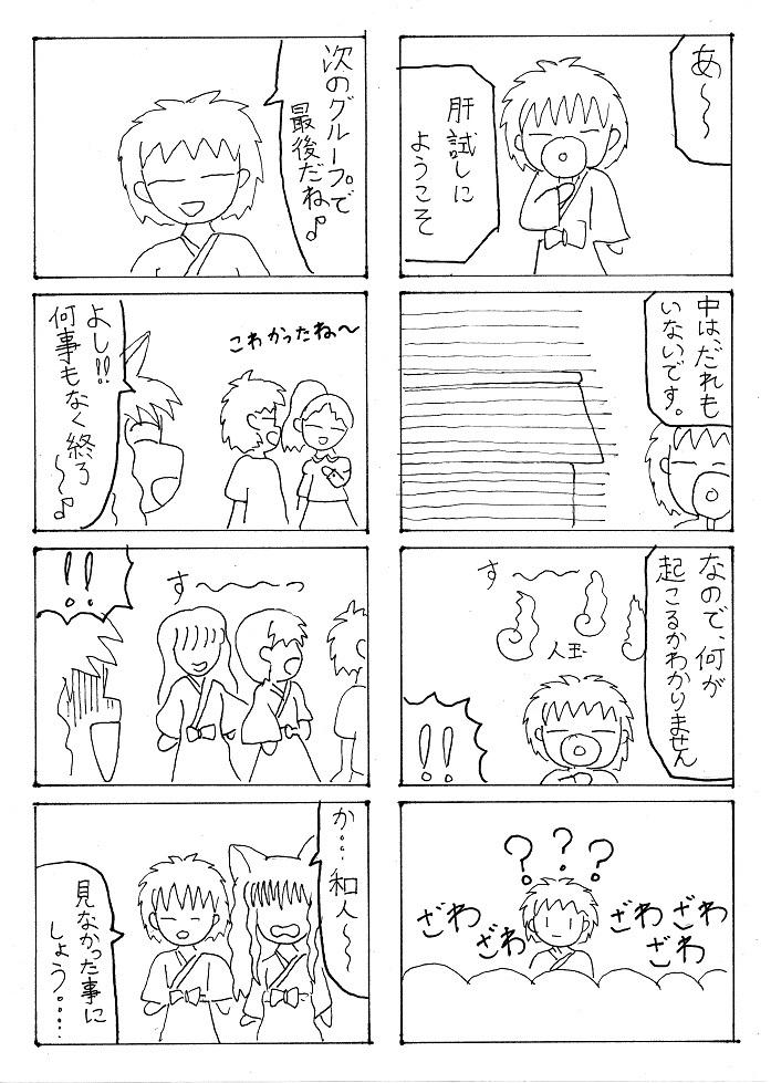 2020.8手抜き4コマ漫画
