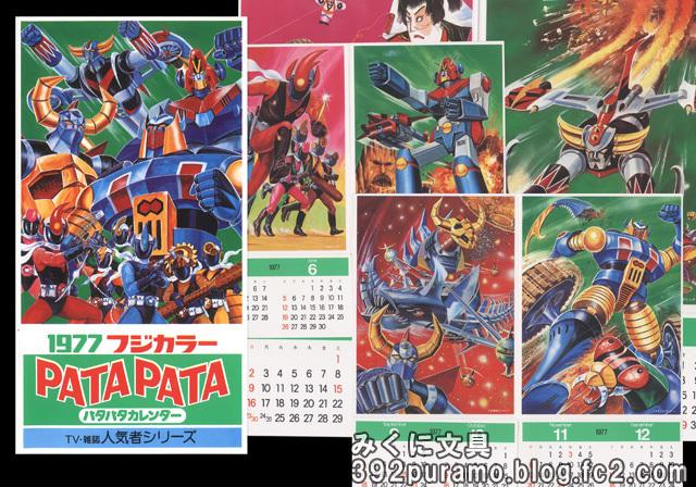 マックカレンダー640