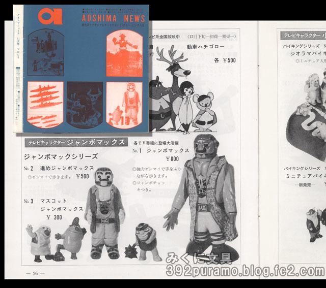 マックス青島ニュース-640