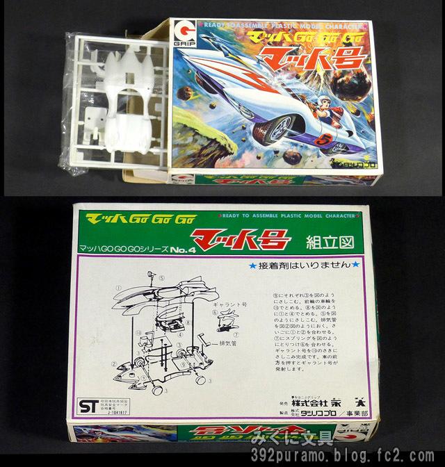 マッハ号50円初版-640