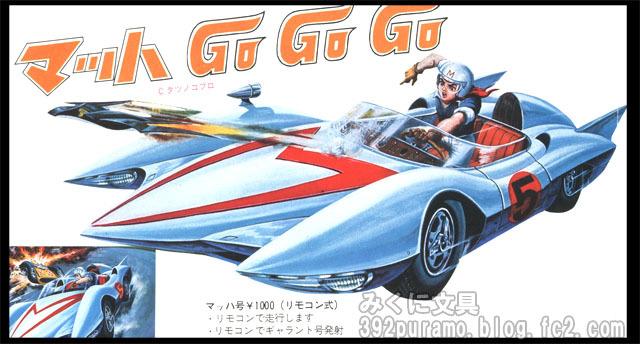 マッハ号リモコン640