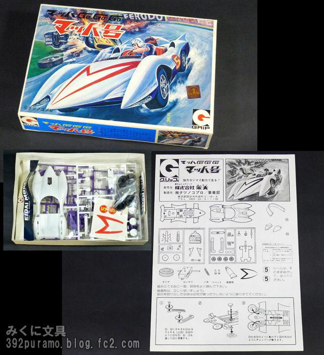 マッハ号初版300円640