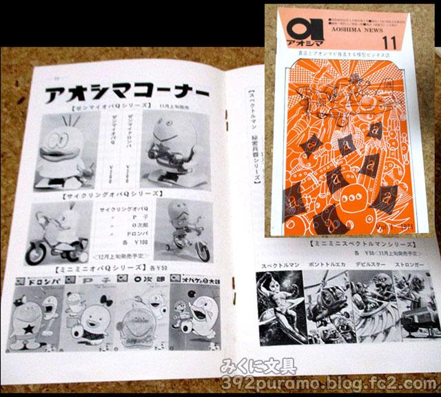 10回青島ニューズNO1-640