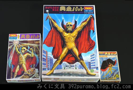 黄金バット3種560