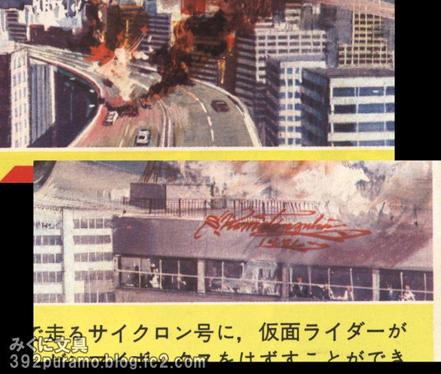 仮面ライダー話2-8