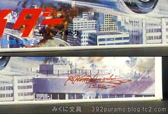 仮面ライダー2-11