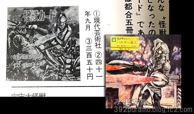 怪獣カード-バルタン640