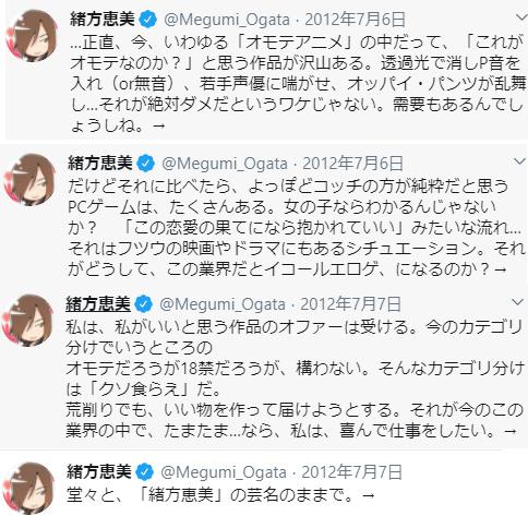 緒方恵美Tweet