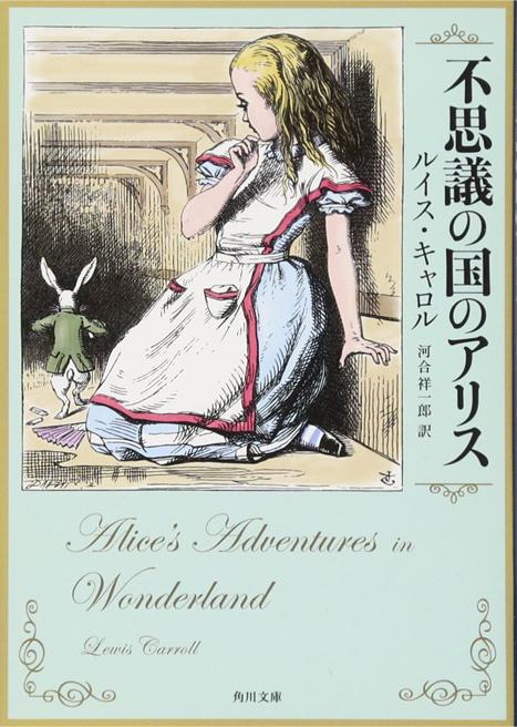 40_不思議の国のアリス