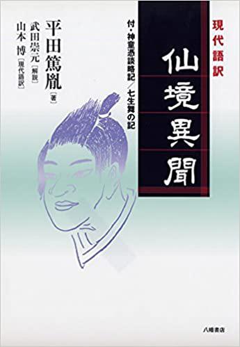41_仙境異聞