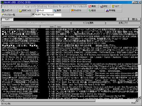 WinMX19.jpg