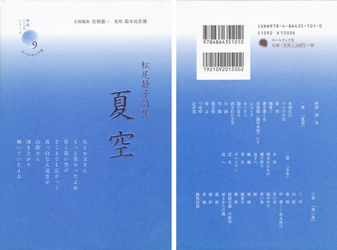 松尾静子詩集『夏空』