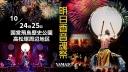 明日香音魂祭2020