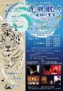 2020年 河乃裕季と和太鼓 飛翔コンサート 虎視眈々 ~飛翔の響宴2020~