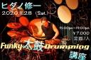 新横浜ヒダスタ 創業2周年 特別企画 Funky 太鼓 Drumming 講座