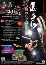 志多ら 全国ツアー「いのちの力」香川公演