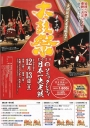 太鼓祭inソニックシティ2020 第12回日本一決定戦