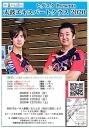 ヒダスタPresents 太鼓エキスパートクラス2020