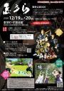 志多ら 東栄公演2020