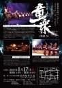 和太鼓童衆 WARABESHU 新春和太鼓コンサート2021 一音一心vol.7~雲を穿て!~