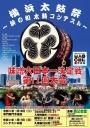 横浜太鼓祭~浜の和太鼓コンテスト