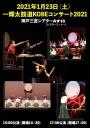 一輝太鼓道KOBEコンサート2021