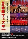 若き太鼓打ち、ここに集結! 福岡 太鼓フェスタ2021