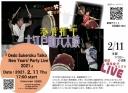 配信/streaming)大江戸助六太鼓New Years' Party Live 2021