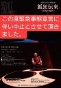 [中止] 2021/02/19|金| 狐狂伝来 ~斜光の現世~