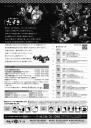 志多ら 全国ツアー「たすき」名古屋公演