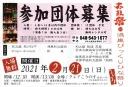 太鼓祭in鴻巣びっくりひな祭り2021