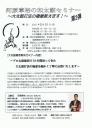 河原章裕和の和太鼓セミナー ~大太鼓打法の極意教えます!~