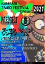 亀有太鼓フェスティバルSPRING2021