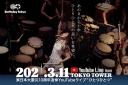 """東日本大震災10周年追悼YouTubeライブ""""ひとつひとつ"""""""
