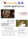 日本太鼓道場 TAKERU Special Live Vol.2