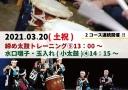 田楽座オンラインレッスン