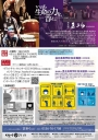 志多ら全国ツアー「いのちの力」豊橋公演