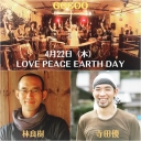 GOCOO Presents LOVE PEACE EARTH DAY 「発酵する生き方」「発酵する生き方」LIVE&生配信