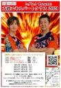 ヒダスタPresents太鼓エキスパートクラス2021