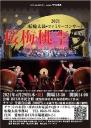 2021転輪大鼓ファミリーコンサート桜梅桃季5