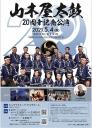 山木屋太鼓20周年記念公演
