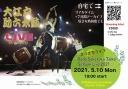 大江戸助六太鼓 さつき祭 Live 2021 LIVE