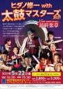 ヒダノ修一with太鼓マスターズ2021 15th Anniversary 最終楽章