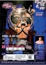 志多ら in ラグナシア2021 春公演