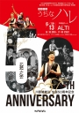 色彩打楽 うちなハレ/川原崎能弘生誕50周年記念ライブ