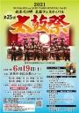 奴奈川の郷太鼓フェスティバル2021