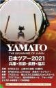 倭日本ツアー2021