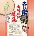 太鼓祭lnさがみはら第3回関東大会